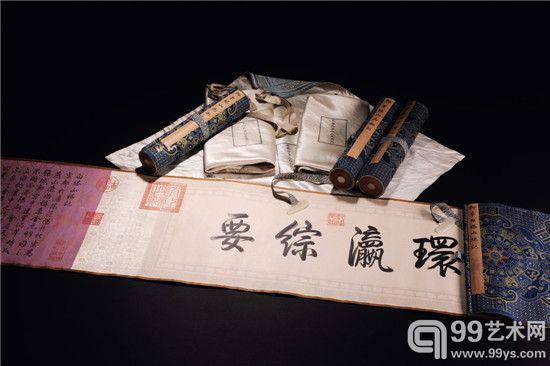 游览北海公园白塔山后书写的手卷《白塔山记》显露真